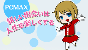 神待ち家出少女掲示板-PCMAX登録手順
