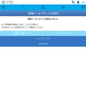 YYCの登録手順【神待ち家出少女掲示板】