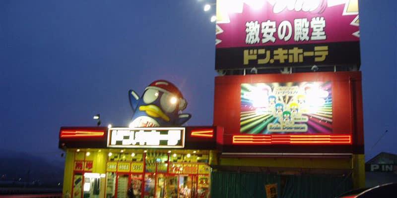 ドン・キホーテ パウ SBS通り店